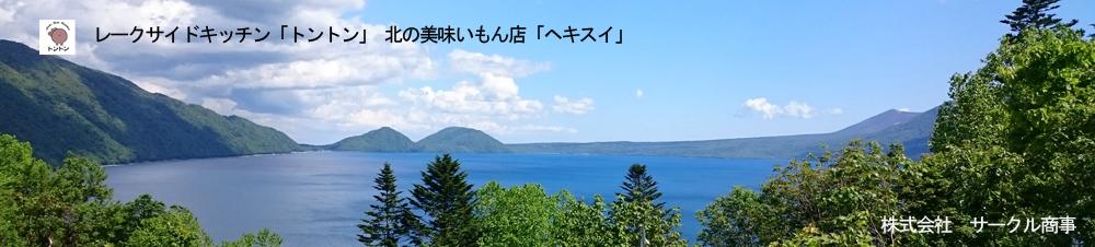 支笏湖観光の食事はレークサイドキッチン「トントン」 北の美味もん店「ヘキスイ」