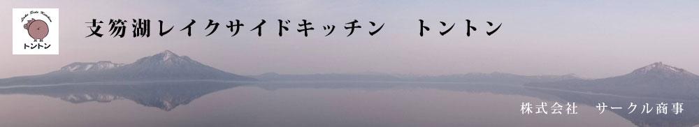 支笏湖観光の食事はレークサイドキッチン「トントン」